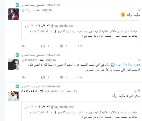 تغريدة الصحافي نايف الشمري التي فتحت المجال للسؤال