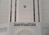 """البحرين قلقة لإصدار الكونغرس الأميركي تشريع """"قانون العدالة ضد رعاة الإرهاب"""""""