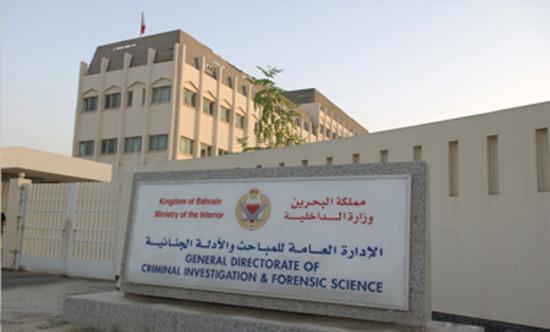 الإدارة العامة للمباحث<br />والأدلة الجنائية