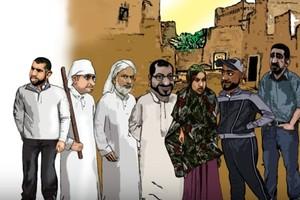 بالفيديو: 'عراقيل' تمثيلية بحرينية تناقش مشاكل الشباب المقبل على الزواج