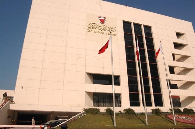 مصرف البحرين المركزي يصدر إصدارات الديون نيابة عن حكومة البحرين