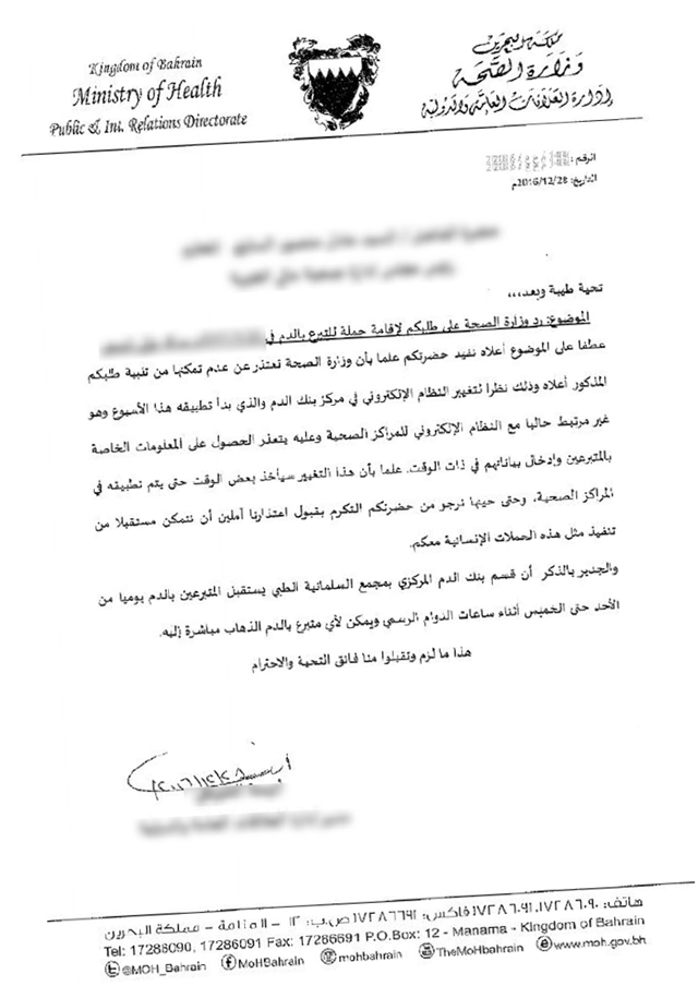 خطاب وزارة الصحة الرسمي لإحدى الجمعيات بتوقيف حملة التبرع بالدم
