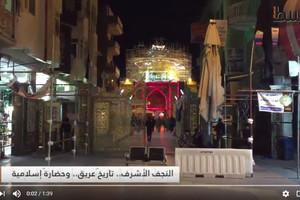 بالفيديو: مدينة النجف.. تاريخٌ عريق وحضارة إسلامية