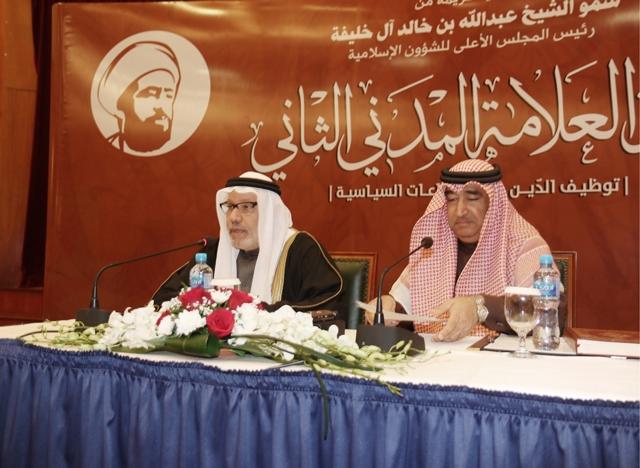 مستشار جلالة الملك لشئون السلطة التشريعية محمد علي بن الشيخ منصور الستري يُقدِّم أولى أوراق المؤتمر
