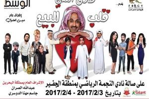 طارق العلي يحمل جرعات من 'الكوميديا' إلى البحرين عبر 'قلب للبيع' مطلع فبراير