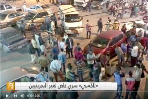 «الوسط» ترصد بالفيديو: «تاكسي» سري خاص لغير البحرينيين