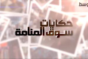 حكايات سوق المنامة: حلقة شاي الحليب بالزنجبيل