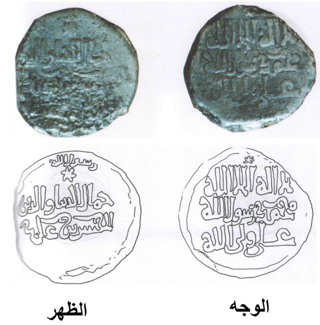 نقود الدولة العيونية في البحرين (الشرعان 2002)