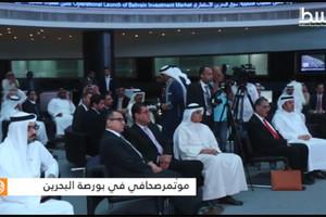 بالفيديو... مؤتمر صحافي في بورصة البحرين