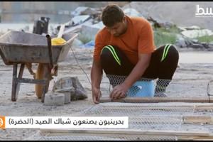 بالفيديو... بحرينيون يصنعون شباك الصيد (الحظرة)