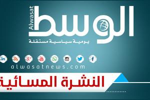 بالفيديو... النشرة المسائية  27 مارس 2017 