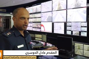 بالفيديو ... احذر الشوارع الرئيسية في البحرين مراقبة بالكاميرات على مدار الساعة