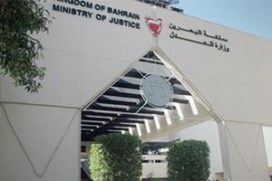 بحرينية في ملفها 30 قضية وتطلب حضانة طفلتها