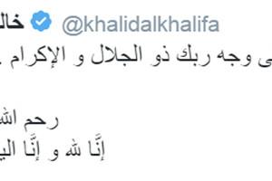وزير الخارجية ينعى والدته