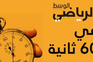بالفيديو... الرياضة البحرينية في 60 ثانية