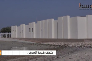 بالفيديو... متحف قلعة البحرين