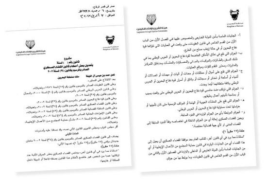 نسخة من مشروع قانون تعديل<br />القضاء العسكري المحال إلى<br />مجلس النواب