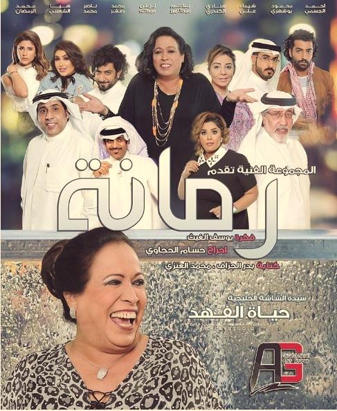 بوستر مسلسل رمانة في رمضان 2017