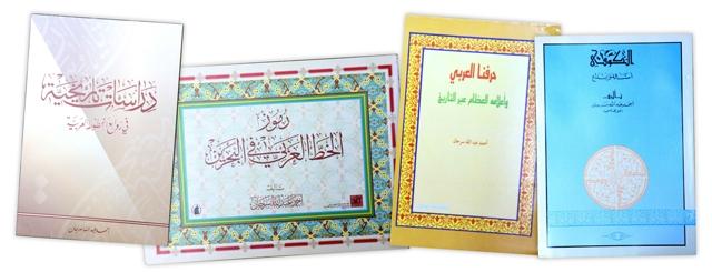 مجموعة مؤلفات محورها فن الخط العربي