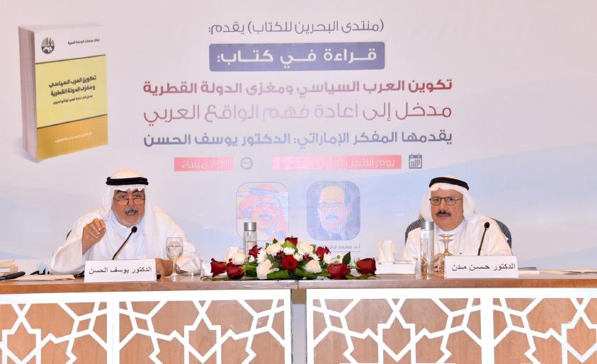المفكر الإماراتي يوسف الحسن (يسار) متحدثاً في فعالية منتدى البحرين للكتاب - تصوير أحمد ال حيدر
