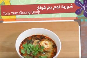 بالفيديو... |Yummy| شوربة التوم يم كونغ