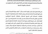 «العمل» للمنظمات الأهلية: لا قبول لعروض السفارات أو البعثات الأجنبية إلا بعد العودة للوزارة