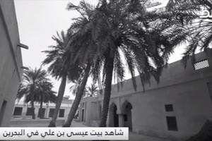 بالفيديو...بيت عيسى بن علي في البحرين