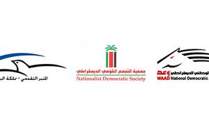 البحرين : التيار الوطني الديمقراطي يطالب تحمل جميع الأطراف مسؤولياتها لحماية حقوق العمال