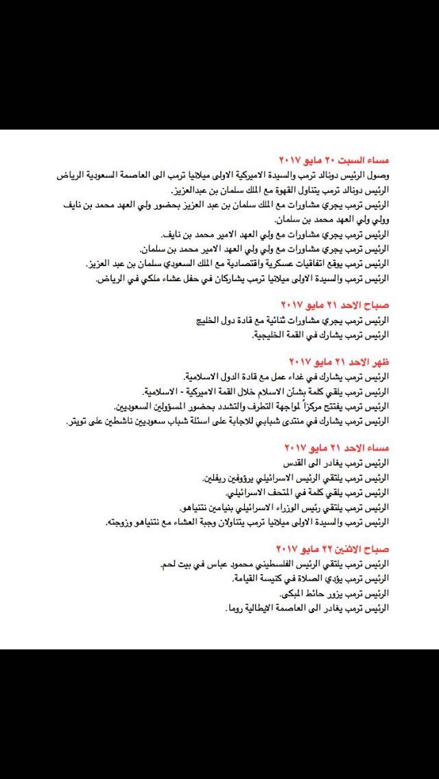 برنامج زيارة الرئيس الاميركي دونالد ترمب لمنطقة الشرق الاوسط اعتباراً من السبت وفقا لحساب الاعلامي زيد بنيامين