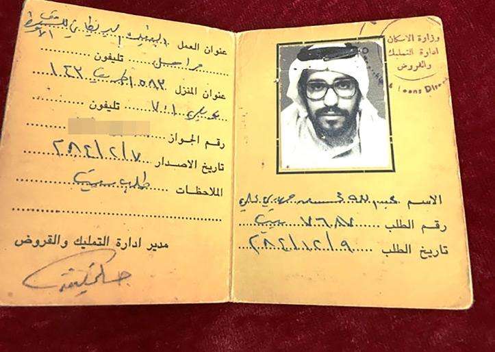 الطلب الأصلي للحاج عبدالله محسن المؤرخ بالعام 1984 ونسخة من الطلب الجديد في العام 1999