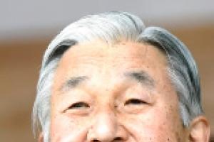 أكيهيتو