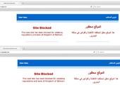 البحرين والسعودية والإمارات تحجب مواقع قطرية