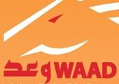 البحرين: المحكمة الإدارية تحل جمعية وعد