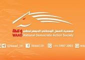 """""""العدل"""": المحكمة الكبرى المدنية أصدرت حكماً بحل جمعية """"وعد"""" لارتكابها مخالفات جسيمة"""