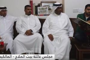 بالفيديو...مجلس عائلة بيت الملاح بمنطقة المالكية