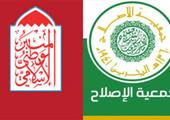 بيان جمعيتي الإصلاح والمنبر الوطني الاسلامي