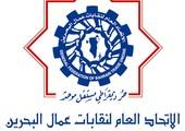 """البحرين : """"اتحاد النقابات"""": منع وفدنا من السفر لجنيف وإعاقة مشاركته في """"مؤتمر العمل الدولي"""""""