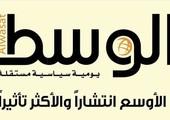وزارة الاعلام توقف اصدار وتداول الوسط حتى اشعار آخر