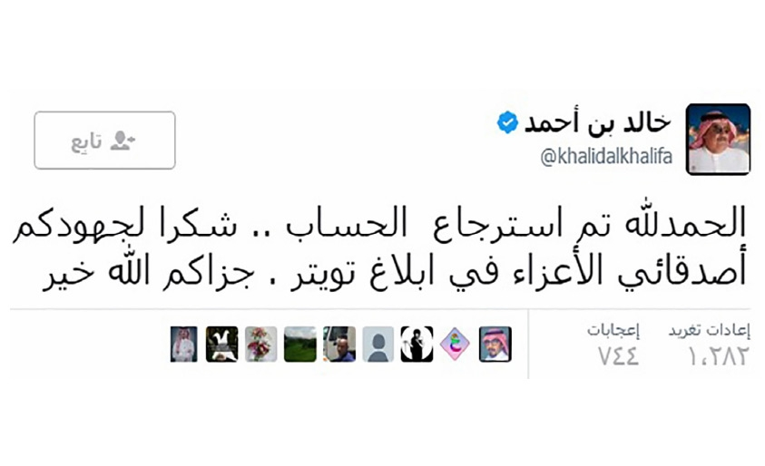 التغريدة التي نشرها وزير الخارجية بعد استرداد حسابه