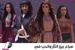 صراع بين الثأر والحب في المسلسل البدوي 'العقاب والعفرا'
