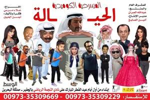 شباك بيع تذاكر مسرحية 'الحيالة' مفتوح الآن بمجمع البحرين